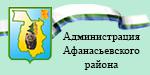 Сайт администрации Афанасьевского района