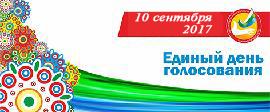 Единый день глосования 14 сентября 2014