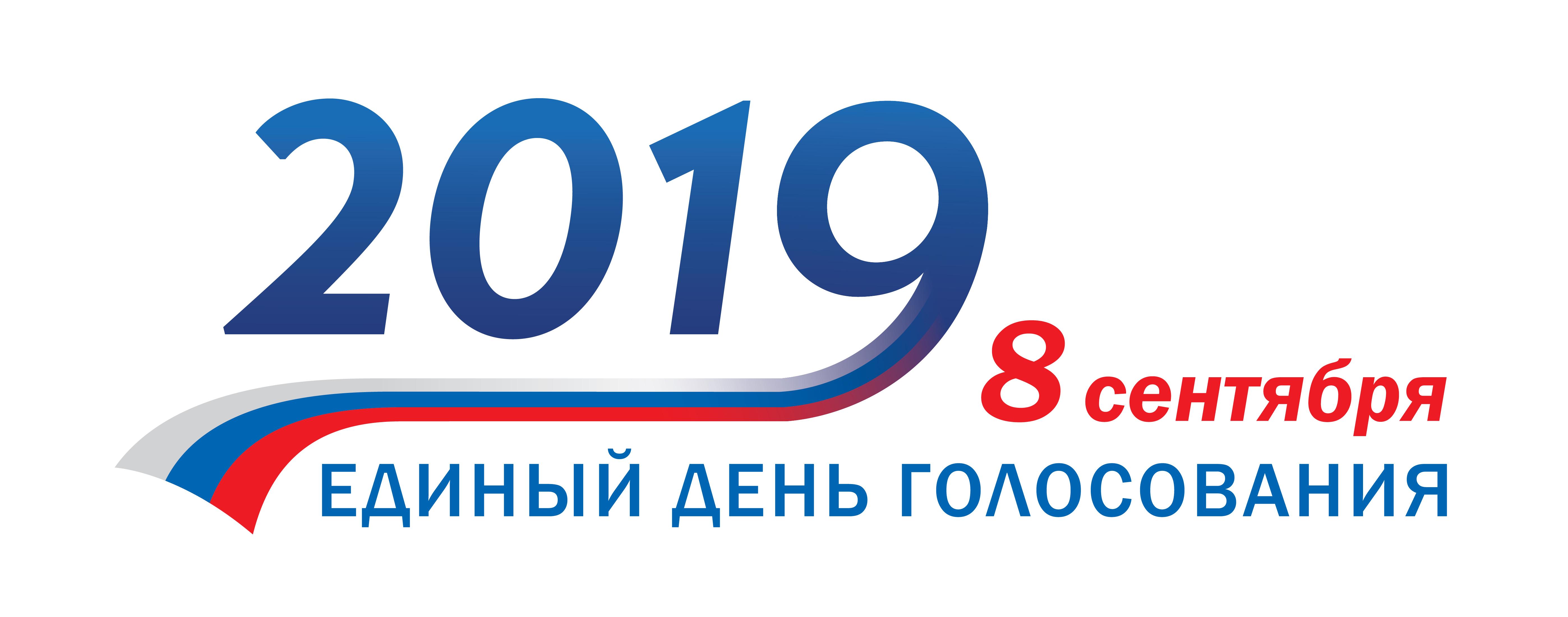 Единый день голосования 8 сентября 2019